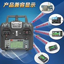 《TS同心模型 》富斯 FS-I6X 6~10通道遙控器,套裝配置 IA6B接收機, 中文版介面