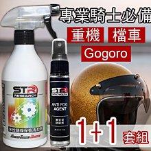 【專業騎士必備組】STR-PROWASH重機/打檔車/Gogoro水性鏈條清潔劑+6倍長效型防霧劑~清潔防霧一次搞定!