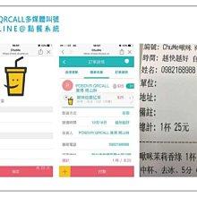 QRCALL LINE@點餐多媒體叫號系統 月租1500元起