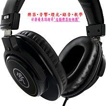 造韻樂器音響- JU-MUSIC - Mackie MC-100 耳罩式 監聽 耳機 MC100 另有 YAMAHA
