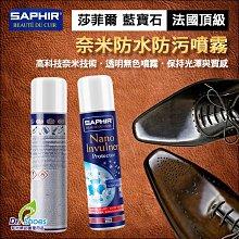 法國saphir莎菲爾防水噴霧 奈米防水劑 麂皮保養鞋防水阻隔水份 / 髒污 / 醬汁侵襲 [鞋博士嚴選鞋材]