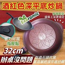 【現貨免運】韓國製造Ecoramic 32cm 單耳單把平底深炒鍋 大容量 韓國製造 炒菜鍋 深炒鍋 料理鍋 不沾鍋