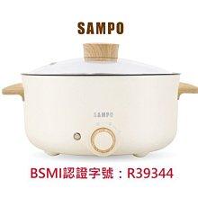 *╮☆靚美妝部屋☆╭*SAMPO 聲寶 三公升日式火鍋 TQ-B19301CL 卡其色 只售$850