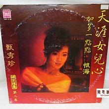 【聞思雅築】【黑膠唱片LP】【00077】甄秀珍---天涯女兒心、加多一點點、恨海【附歌詞】