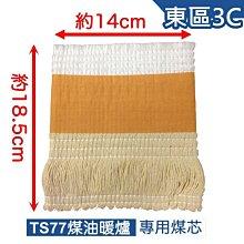 【東區3C】TS-77 煤油暖爐 專用棉芯(煤芯) TS77煤油爐 TS77PLUS爐具 適用