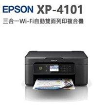 EPSON XP-4101 三合一Wi-Fi自動雙面列印複合機