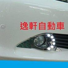 (逸軒自動車)TOYOTA 2012 七代 New Camry Hybrid 原廠霧燈框專用 晝行燈 日行燈