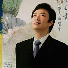 費玉清 演唱會 小海報