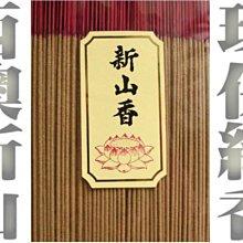 S520基隆香業環保香系列特上環保新山檀香細香支數多2斤580含運特賣