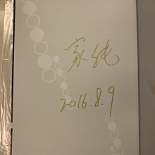 鄭家純(雞排妹) 2016個人寫真《純》陰天版 手印+中文簽名