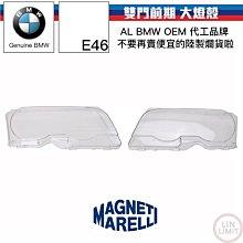 現貨 BMW E46 雙門 大燈殼 AL BOSCH MARELLI 寶馬 林極限雙B