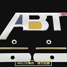 ABT 字標 改裝 金屬 中網標 車標 立體設計 烤漆工藝 夾片螺絲設計 質感升級 奧迪 福斯 斯柯達
