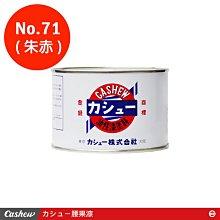 【正光興貿易】日本進口『CASHEW總代理』No.71朱赤 腰果漆0.5kg