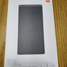 快速充電 無線閃充 原廠公司貨 小米行動電源 10000mAh 大容量移動電源 支援QC 蘋果/安卓手機通用 18W