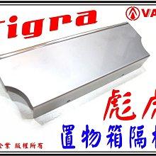 ξ梵姆ξ PGO Tigra125/150彪虎,地瓜專用 置物箱隔板,收納隔板,馬桶隔板