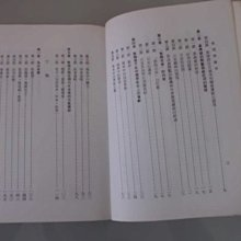 A3cd☆民國77年『敦煌學概要』蘇瑩輝著《五南圖書》