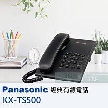 【6小時出貨】Panasonic 國際牌有線電話機 KX-TS500 ゞ耐用度高 全新品 松下原廠 馬來西亞製ゞ