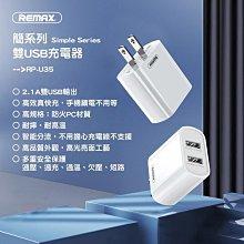 【蘋果超急速充電線】全速數據線 長度 1m WDC-092i 白色款+REMAX RP-U35雙口2.1A 快充充電器 雙U豆腐頭 各1!