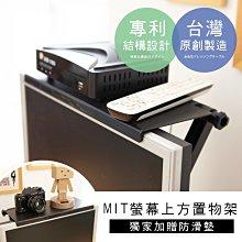 免運 加贈防滑墊【澄境】可調式專利螢幕置物架 電腦架 電視架 螢幕架 機上盒 PS4 PS3 任天堂 ST022