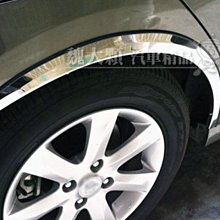 【魏大顆 汽車精品】XC60(14-17)專用 不鏽鋼輪弧(一組4件)ー輪拱 輪眉 輪弧飾板 防石飾板 一代 VOLVO
