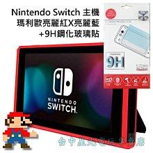 【公司貨】NS Switch 瑪利歐亮麗紅X亮麗藍 主機本體 6.2吋螢幕 +玻璃貼【不含JOYCON底座】台中星光電玩
