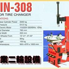 【小李輪胎】WIN308 機車 輪胎 輕型 拆胎機 台灣製造 原廠技師免運送到府免費安裝.