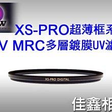 @佳鑫相機@(全新)B+W 77mm XS-PRO nano MRC UV超薄框 多層鍍膜 保護鏡 德國製造 捷新公司貨