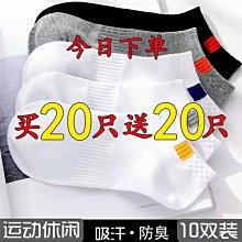襪子男士防臭短襪夏季薄款船襪純色淺口隱形襪韓版學生襪子批發