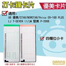 【大鼎OA】《含稅》優美卡鐘卡片|四欄位小卡|1包100張|適 ER-168、UB優美