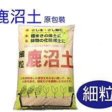*滿1200免運*【EB004】適合酸性介質植物/ 鹿沼土/細粒/原包裝 【園丁花圃】不可超取