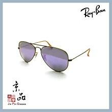 【RAYBAN】RB3025 167/4K 58mm 霧銅金框 淡紫水銀片 雷朋太陽眼鏡 公司貨 JPG 京品眼鏡