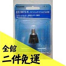 空運 日本 Panasonic ER9972-K 鼻毛機 替換刀頭 適用 ER-GN31 GN50 GN10【水貨碼頭】