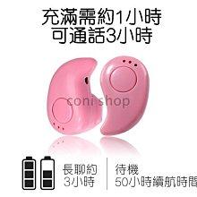 【coni mall】水滴迷你藍芽耳機 現貨 當天出貨 支援LINE 單耳 藍牙耳機 無線耳機 無線藍芽耳機 運動耳機