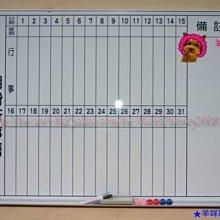 ☆羊咩咩的店☆『月份行事曆90 X 120公分』→→另贈送配件組