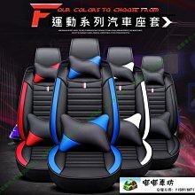 免運 日產 運動系列汽車椅套 Kicks / Bluebird / Juke 皮革款座套