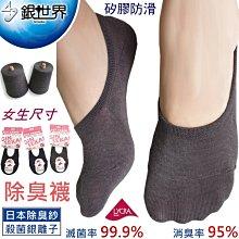 X-8-1日本銀離子除臭隱形襪(一般)【大J襪庫】3雙550元女襪-銀纖維銀離子襪奈米銀襪子抗菌襪-純棉襪除臭襪防滑襪套