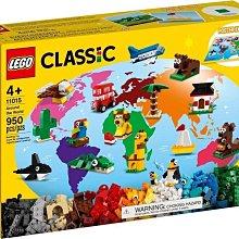 【W先生】LEGO 樂高 積木 玩具 CLASSIC 經典系列 環遊世界 11015