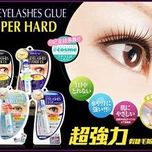 **幸福泉** 新 DUP.D-UP【DUP-24062】超強力 假睫毛防水黏膠.特惠價$290