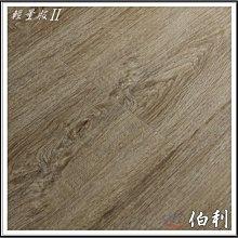《鴻達木地板》INNOVA系列-伯利