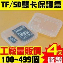 【傻瓜批發】TF/SD雙卡保護盒 『100-499個下標處』 硬殼防壓耐用 相機記憶卡收納盒 Micro保存盒 儲存盒