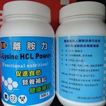 杏星 離胺力 1kg 離胺酸 一般微粒型 Lysine HCL 賴胺酸 貓咪酸 寵物 運動 生技 保健 素食