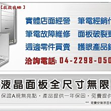 華碩 筆記型電腦 S533FL X512JA X512JP X571LH LCD 修理螢幕 液晶維修 換面板 螢幕維修