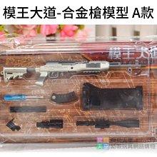 ◎寶貝天空◎【模王大道-合金槍模型 A款】玩具槍模型,合金槍模鑰匙扣,擺飾裝飾玩具,絕地合金槍模,道具玩具生存遊戲