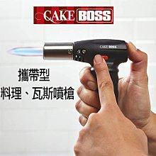 美國 Cake Boss 輕便型 瓦斯噴槍 烤布蕾 燒烤噴槍 料理噴槍.烤肉噴槍 瓦斯槍 多功能家用噴火器 點火器