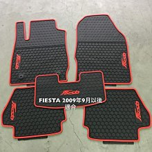 福特FORD FIESTA 非進口車系適用 歐式汽車橡膠腳踏墊 環保橡膠材質、防水耐熱耐磨