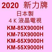 2020全新 新力 SONY 4K  65吋LED電視 KM-65X9000H貨到付款+安裝 另售KM-55X9000H
