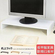 螢幕架 鍵盤架 架子 電腦桌【澄境】低甲醛環保材質多功能桌上架螢幕架電腦桌創意架子鞋櫃電視櫃茶几