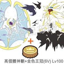 【飼育配布屋】太陽 月亮 日月 神奇寶貝 3DS 神獸 UB 異獸 6V 金色王冠 配布 高個體 精靈 寶可夢