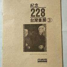 [文福書坊] 紀念228台灣畫展3-南畫廊-1995年出版-無註記、75成新