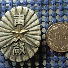 (勳章獎章)J19 戰前(時)日本青年團教育鰴章
